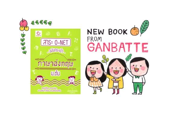 promote_ganbatte